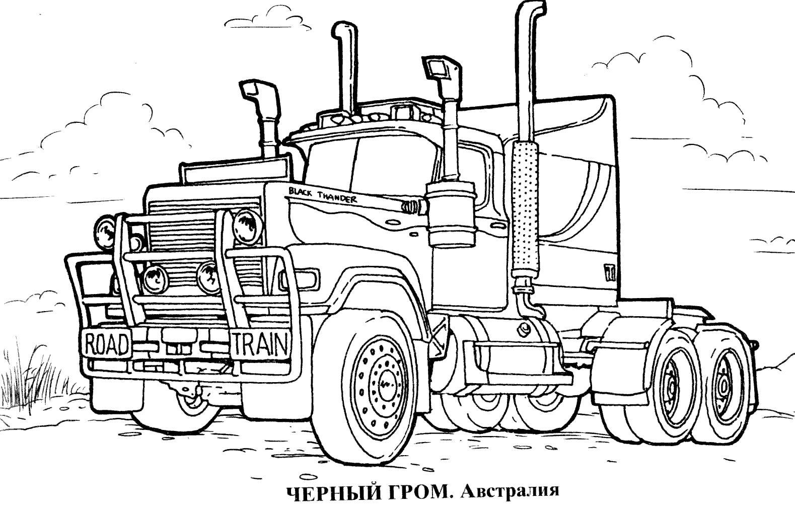 Раскраски с машинами и грузовиками