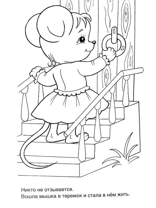 """Раскраски """"мышка"""" скачать и распечатать бесплатно"""