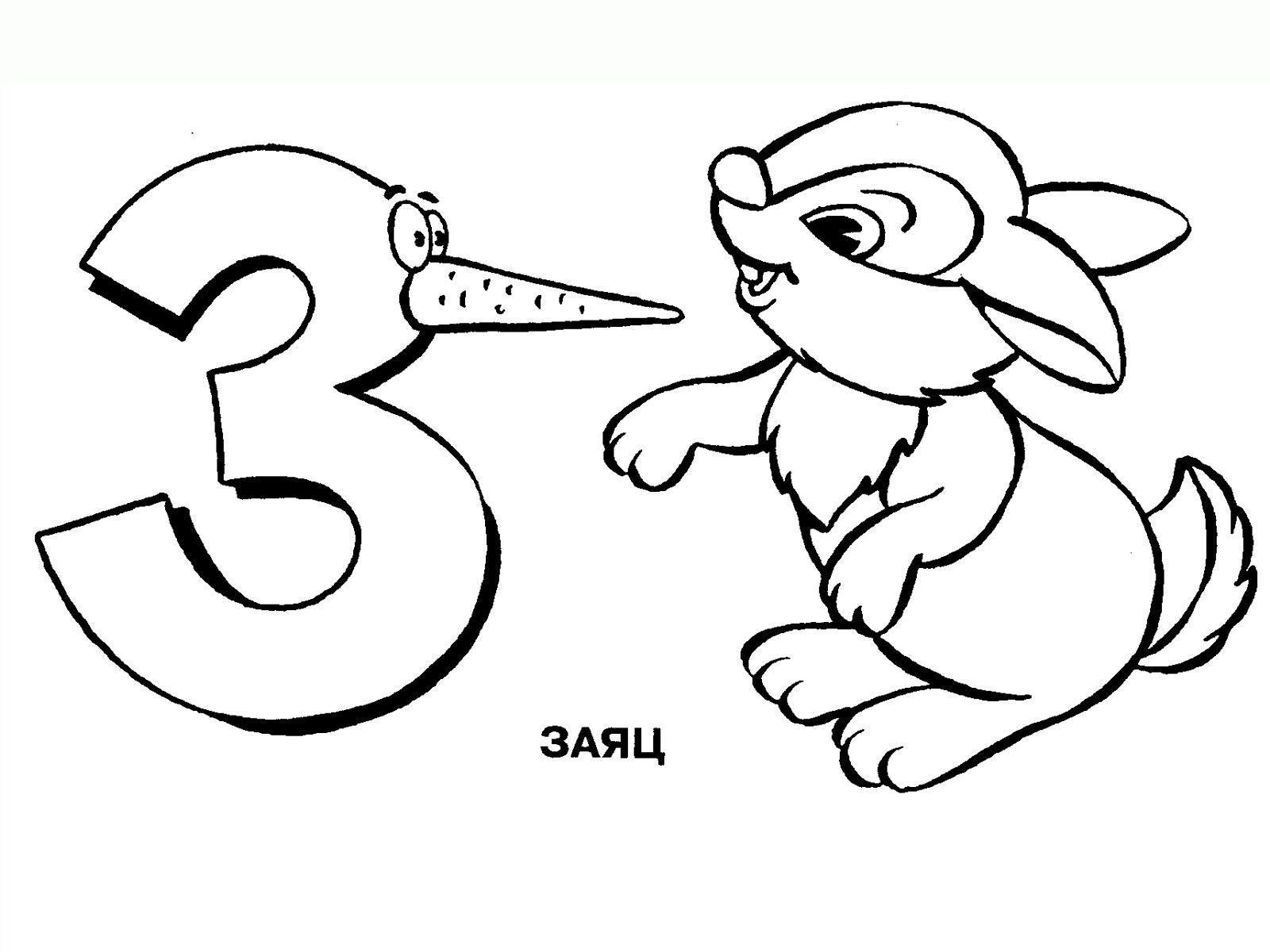 Раскраска алфавит - 6