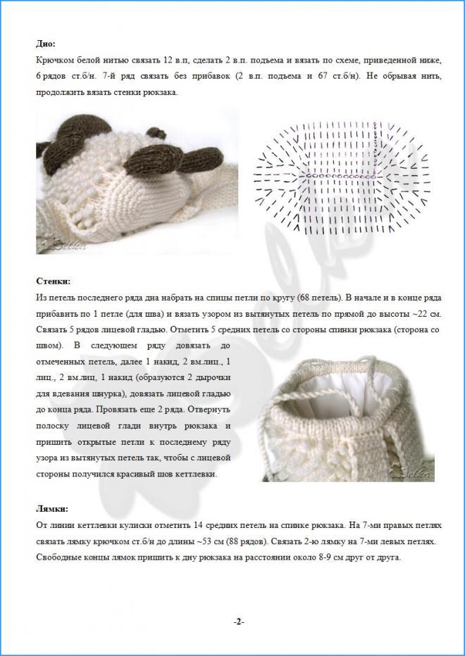 Вязаные рюкзаки спицами и крючком схемы