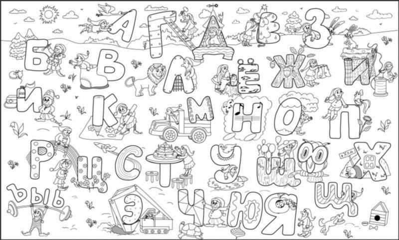 раскраски в азбуке