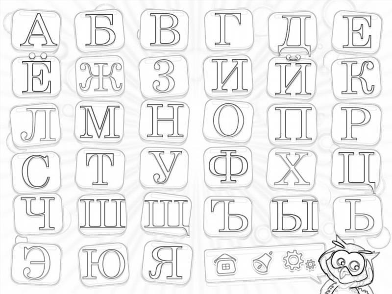 Раскраска алфавит в картинках для детей