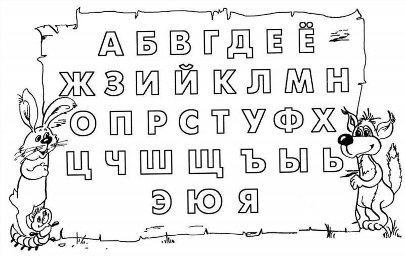Алфавит русский для детей раскраска по одной букве