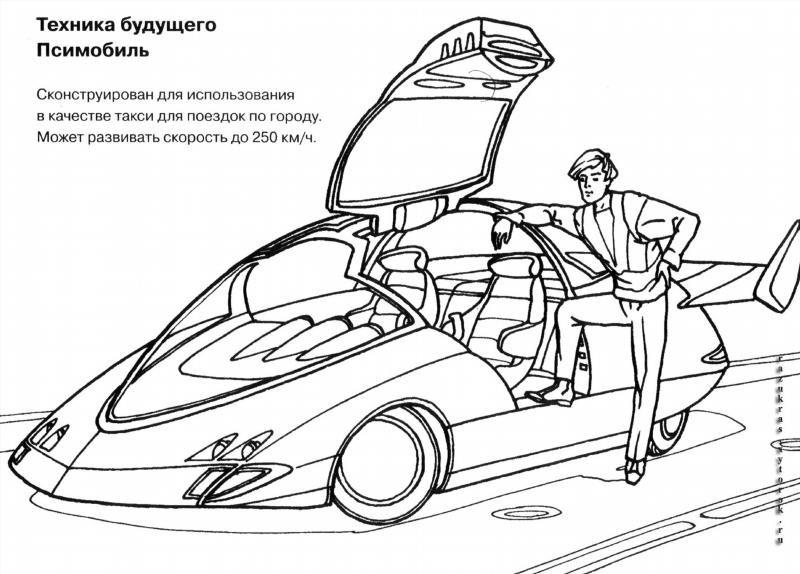 Раскраски автомобилей будущего