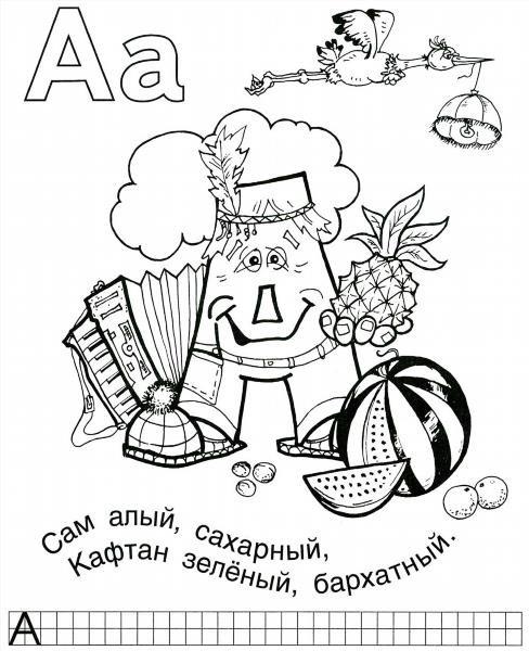 "Раскраски ""буква А в картинках"" скачать и распечатать ...: http://rukadelkino.ru/risovanie/raskraski/3181-raskraski-bukva-a-v-kartinkah-skachat-i-raspechatat-besplatno.html"