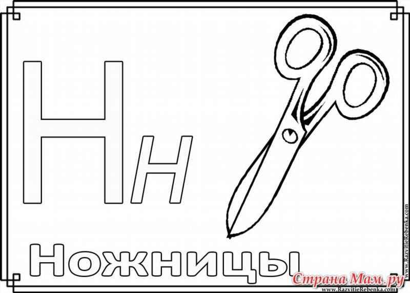 Раскраски буквы 1 класс