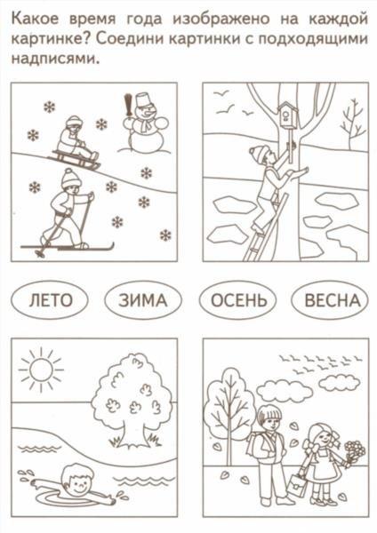 Детские раскраски по временам года