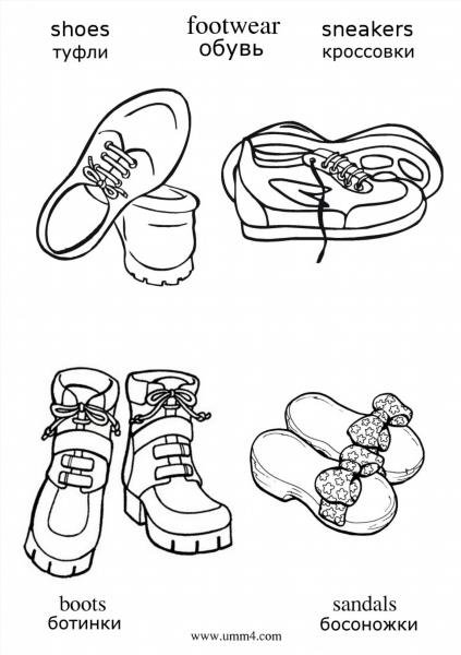 Тема обувь раскраски