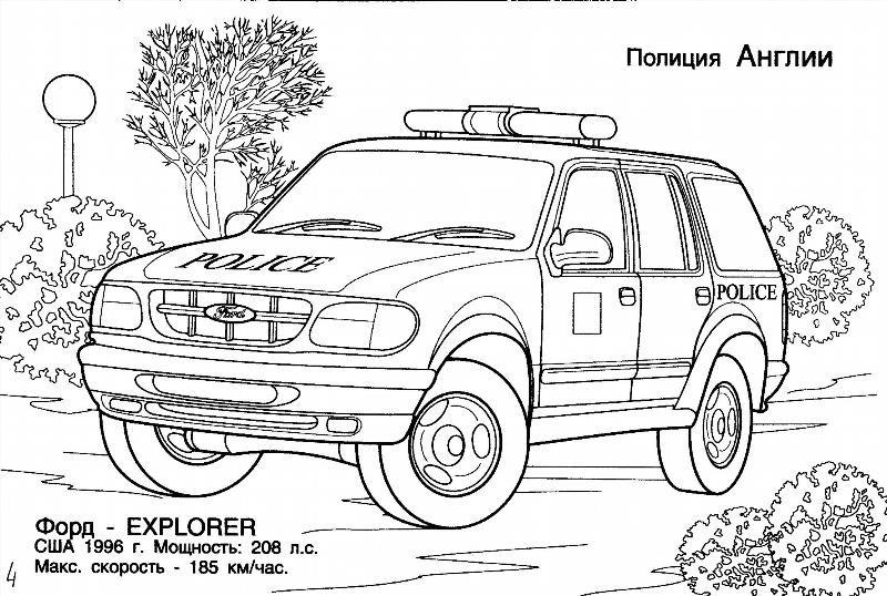 Раскраски полицейских машин распечатать бесплатно