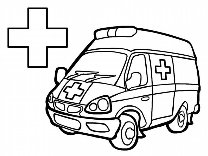 Машина скорой помощи картинки для детей раскраска