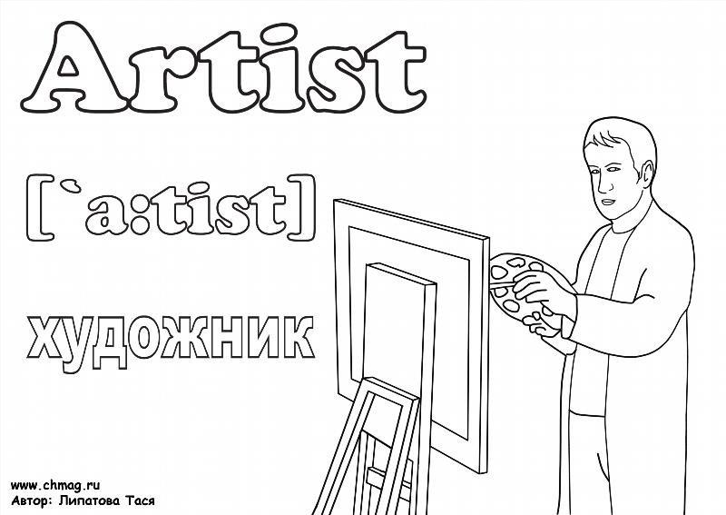 Рисовать картину по английскому