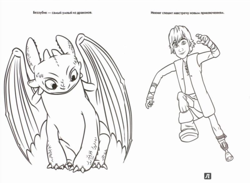 Рисуем драконов и всадников олуха