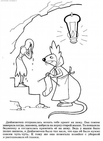 Рисунки к сказкам андерсена для детей