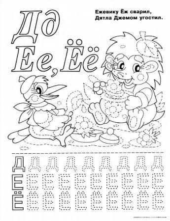 """Раскраски """"русская азбука - алфавит по буквам"""" скачать и ..."""
