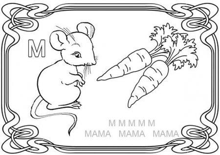 Раскраски буквы м