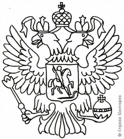 картинки герб россии раскраски