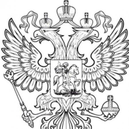 герб россии картинки раскраски