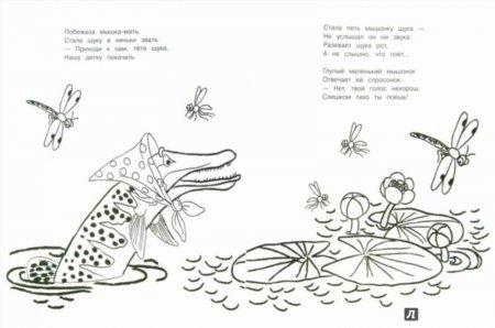 Раскраска к сказке о глупом мышонке