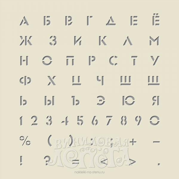 Как сделать русский алфавит из бумаги