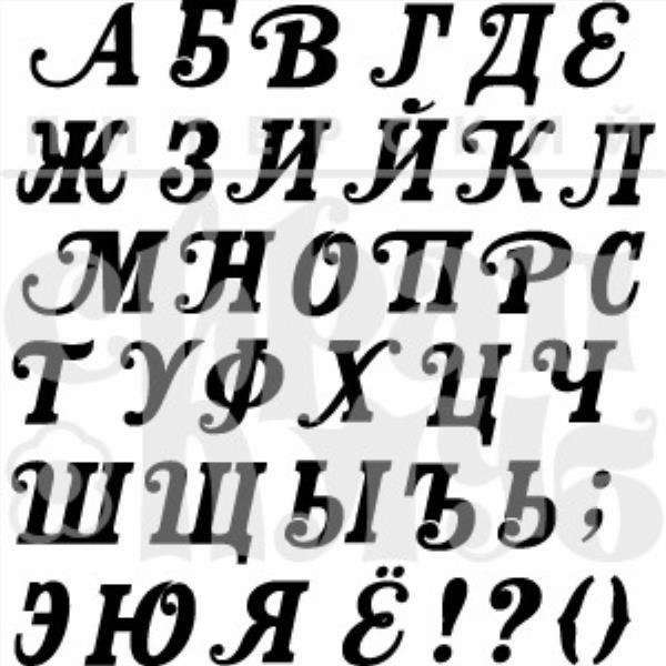 красивые буквы для плаката своими руками