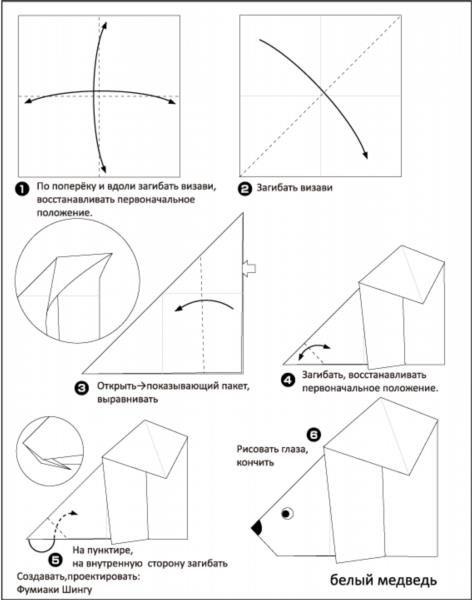 Как сделать оригами с белой бумаги