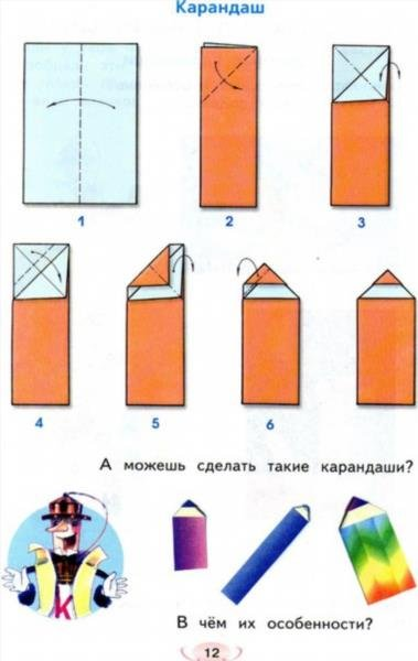 Как сделать из бумаги и карандашей