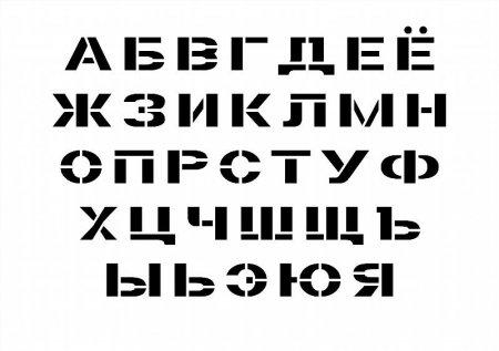 Схемы русских букв для вышивки 923