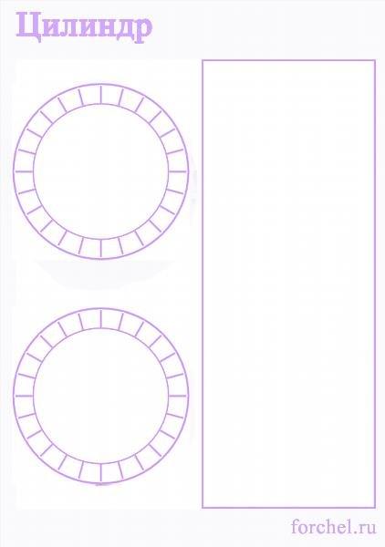 Цилиндр как сделать на бумаге схема