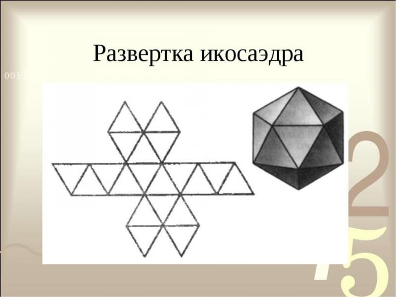Решаем логические задачи (1-4 класс) Класс39 26