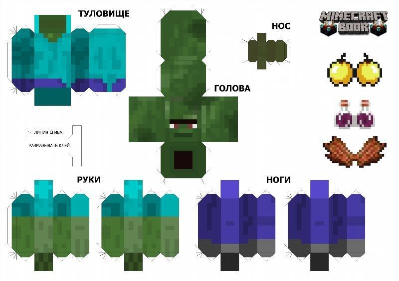 Как сделать из бумаги схемы minecraft