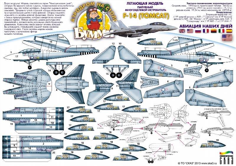 Как сделать из бумаги модель самолёта