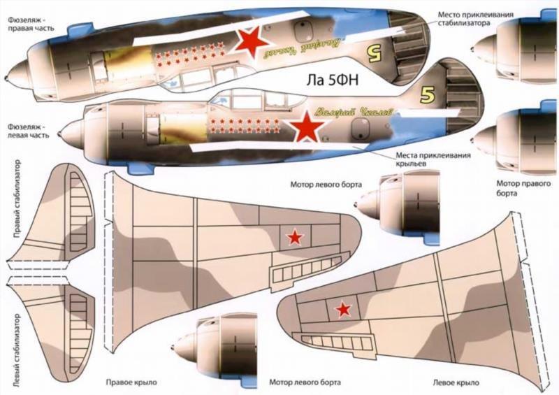 Самолеты клеить из бумаги схемы