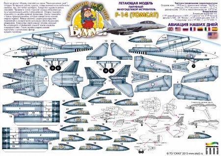 Схема модель самолета